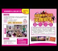 舞蹈培训班招生宣传单
