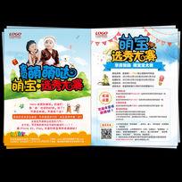 影楼儿童摄影活动宣传单