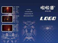 中国风酒类三折页psd分层