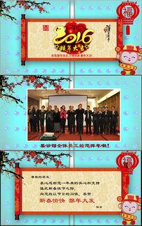 2016恭贺新春猴年春节电子贺卡PPT模板