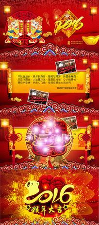 2016猴年大吉春节元旦新年电子贺卡PPT拜年