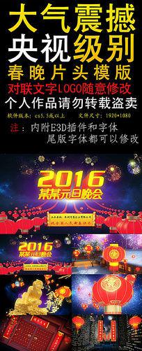 2016猴年企业元旦年会春节联欢晚会片头ae模版