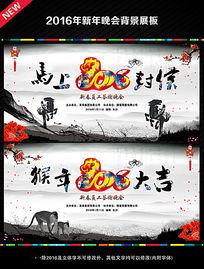 2016猴年中国风水墨年会晚会舞台背景
