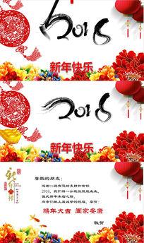 2016中国风猴年新年快乐春节贺卡PPT拜年模板