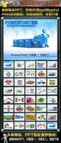 2016最新商务动态PPT设计模板