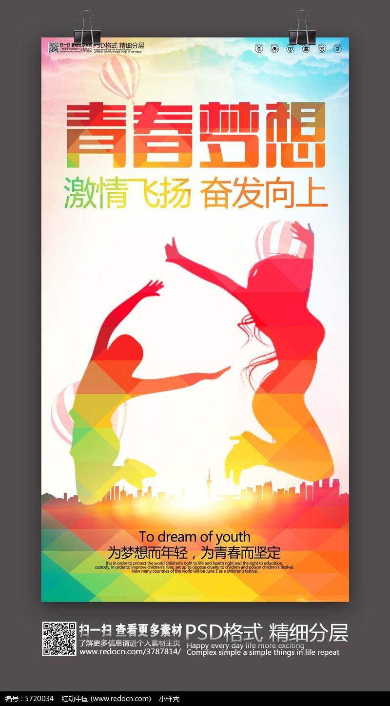炫彩创意校园青春励志海报设计图片