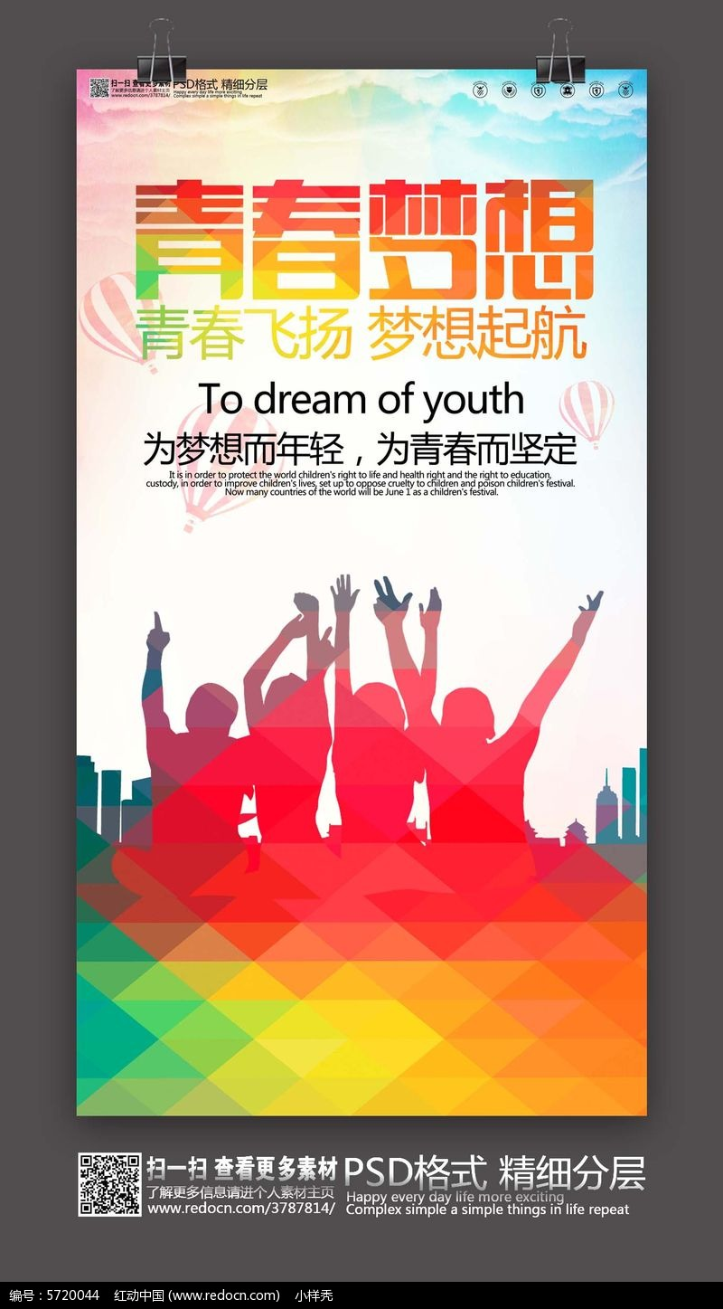 创意青春飞扬青春励志海报设计