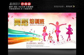 儿童舞蹈班招生展板设计