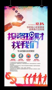 公司投资理财商务海报