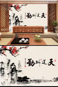 古典水墨天道酬勤时尚中式电视背景墙