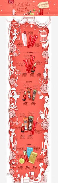 红色化妆品剪纸剪影首页PSD模板