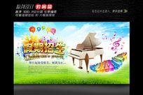 假期钢琴招生广告