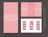 可爱粉色甜点糕点三折页