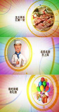 美食展览餐饮特色绿色餐饮开业商场广告视频AE片头模板