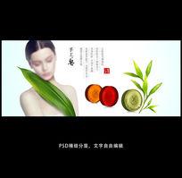清新手工皂美容护肤海报PSD模板下载