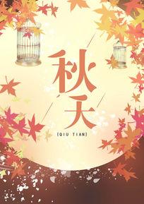 秋天枫叶海报