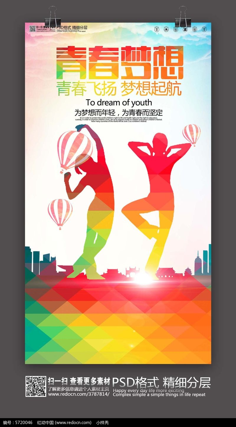 时尚炫彩青春梦想励志海报设计