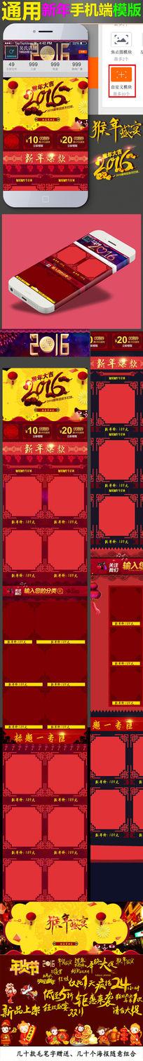 手机端2016海报年货节通用海报