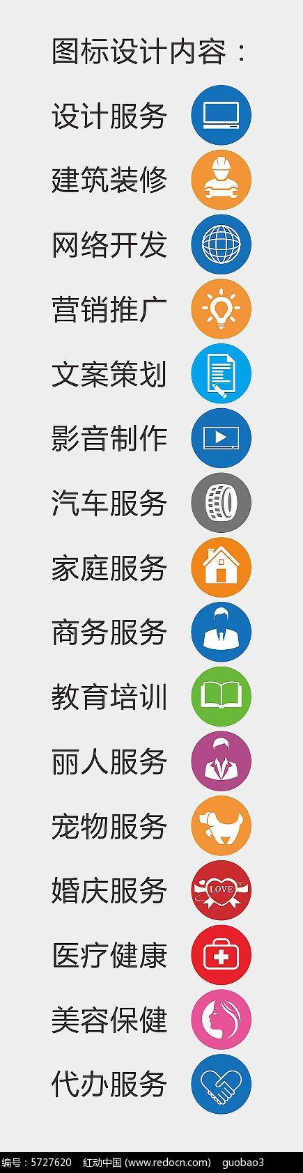 手机软件按钮图标图片