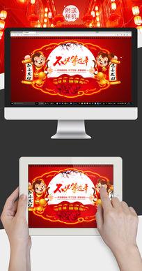 淘宝天猫不必等过年春节新年卡通猴海报