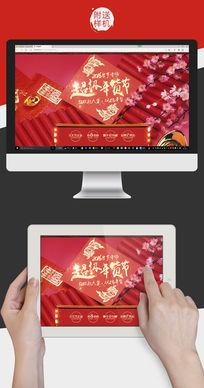 淘宝天猫超级年货节春节新年背景海报