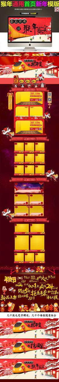 淘宝天猫猴年年货节首页店铺装修模板