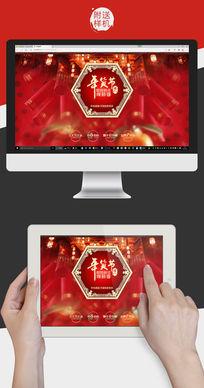 淘宝天猫年货节新年春节背景海报