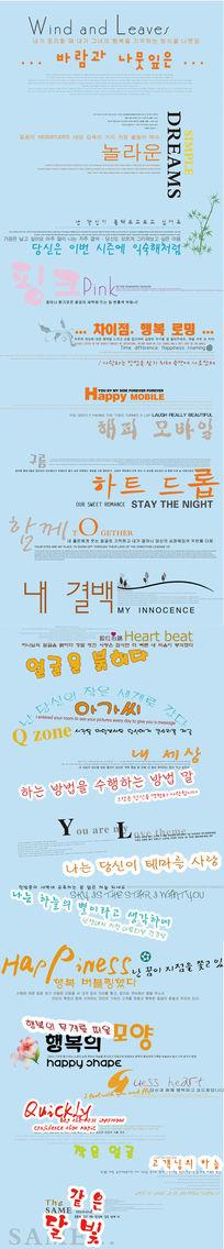 淘宝天猫水印韩文英文水印装饰模板