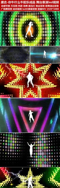 舞台表演演出背景劲舞led视频素材跑马灯万花筒