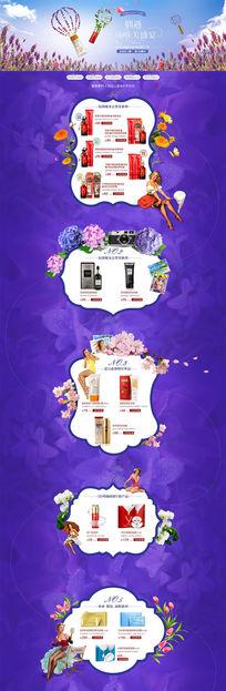 鲜花插画化妆品首页PSD模板下载 PSD