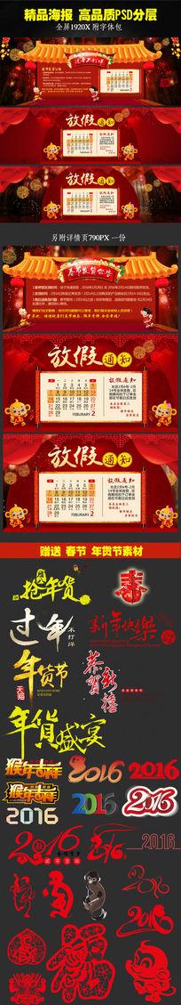 新年春节猴年全屏店招放假发货通知公告海报