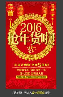 喜庆红色2016猴年春节抢年货促销海报设计