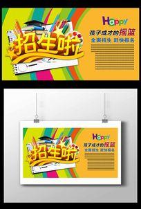 招生海报设计