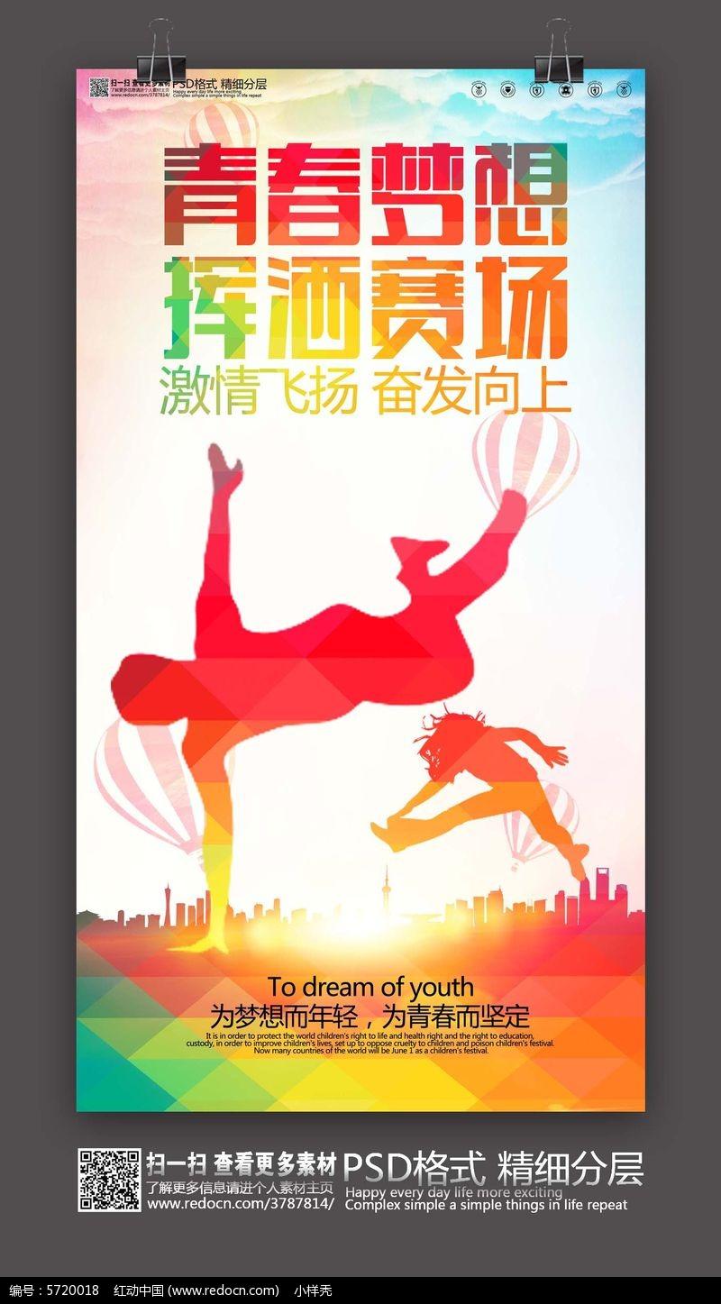 最新炫彩青春校园励志海报设计