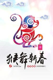 2016丙申猴年猴舞新春海报设计