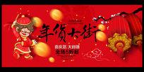 2016春节年货大街海报