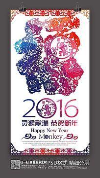 2016福字剪纸新年海报设计