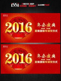 2016猴年年会盛典企业晚会海报背景设计
