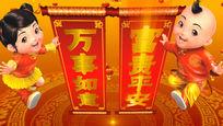 2016猴年新年春节片头