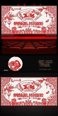 2016剪纸艺术字创意海报背景