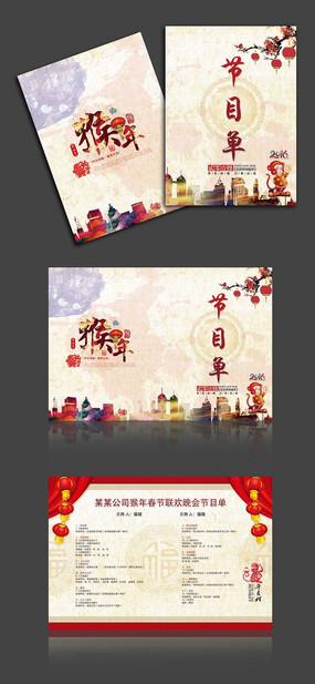 2016年春节晚会节目单