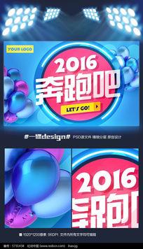 奔跑吧2016猴年气球企业新年年会背景