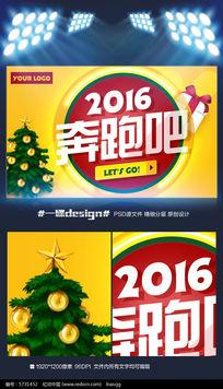 奔跑吧2016猴年圣诞树企业新年年会背景