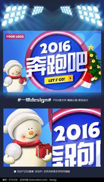 奔跑吧2016猴年圣诞雪人企业新年年会背景