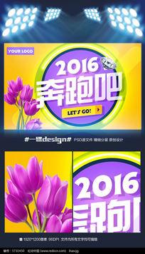 奔跑吧2016猴年鲜花企业新年年会背景
