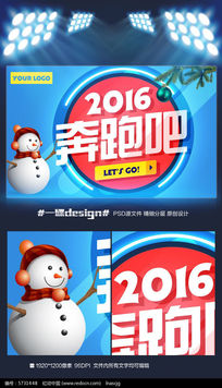 奔跑吧2016猴年雪人企业新年年会背景
