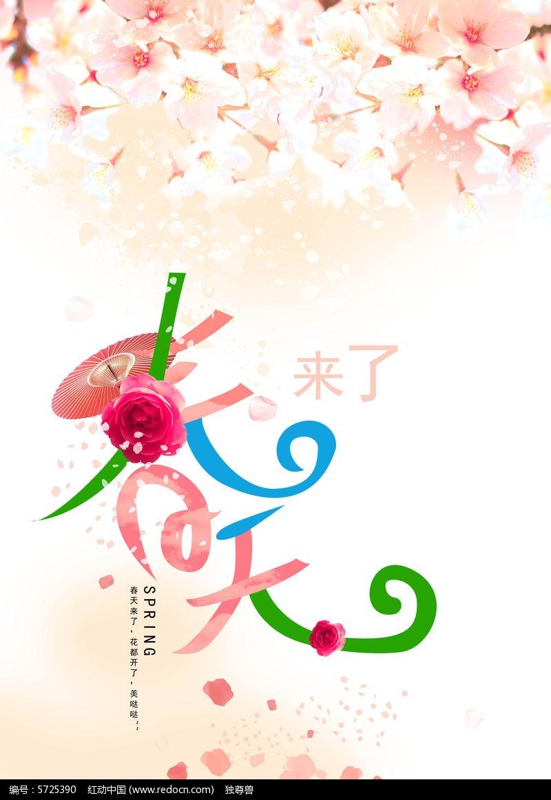 桃花手绘插图设计