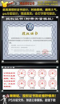 公司通用授权证书设计模板 PSD