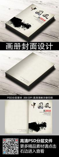 简约中国风水墨画册封面