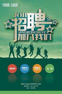 绿色创意招牌海报